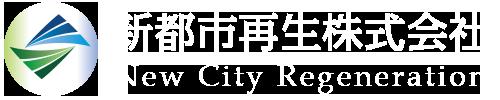新都市再生株式会社 奈良を中心に不動産地域情報を発信する総合メディア
